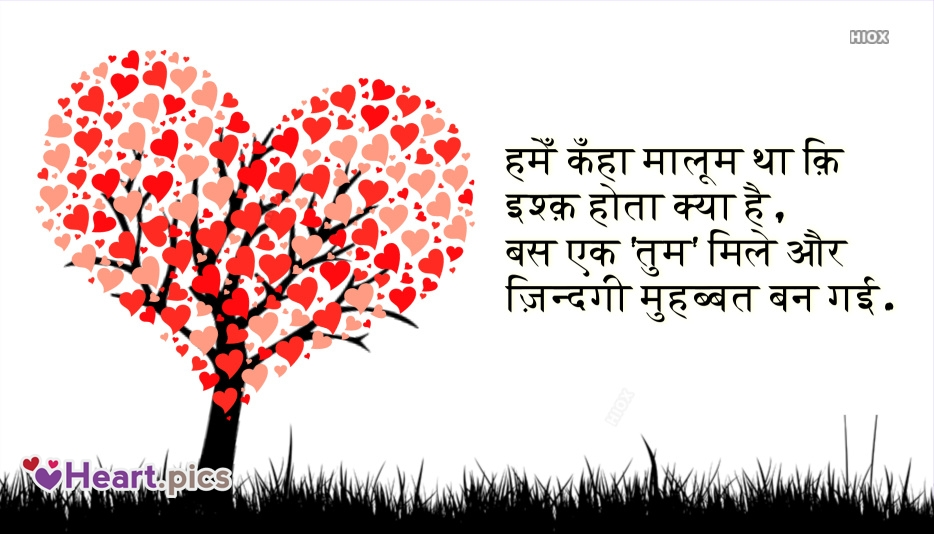 Heart Quotes In Hindi