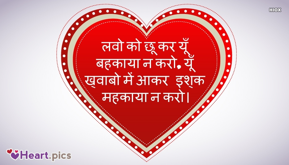 Heart Touching Love Quotes For My Girlfriend In Hindi