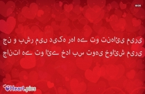 Heart Quotes in Urdu Love Heart Background Image